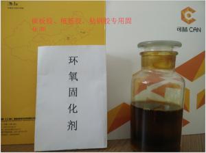 碳布、碳板胶、植筋胶、粘钢胶专用环氧固化剂  固化速度快、粘接强度高  可慧(上海)新材料科技有限公司