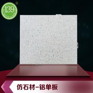 供应幕墙铝单板 氟碳铝单板 聚酯铝单板 幕墙单曲双曲