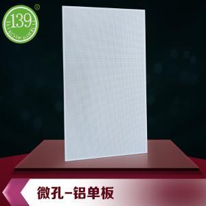 铝单板直销,实力厂家,全球供应,铝单板幕墙