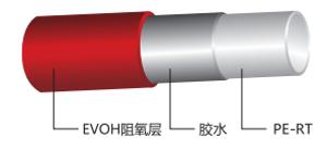 PERT三层阻氧地暖管