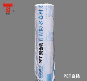 厂家直销 PET自粘聚合物改性沥青防水卷材 屋顶地下室防水材料