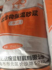 聚合物保温砂浆