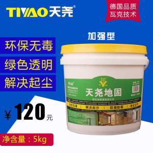 天尧地固绿色液体 界面剂水泥地起灰固化剂,水泥地 固化剂包邮