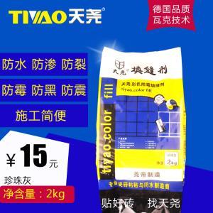 天尧填缝剂 瓷砖专用防霉填缝剂 马赛克瓷砖填缝剂/勾缝剂/喂缝剂