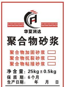 聚合物抗裂砂浆    优异的抗渗透性、抗冻性、耐磨损性    北京华夏润达技术有限公司