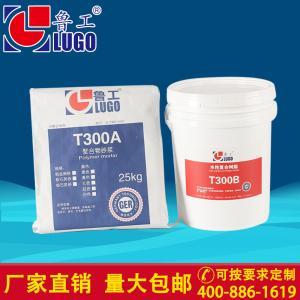 长期供应 T300A聚合物砂浆 T300B水性复合树脂 车库坡道地坪