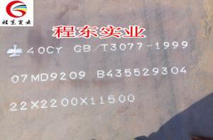 40Cr 41Cr4导轨板专用钢