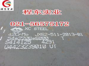 上海42CrMo礦產機械鋼