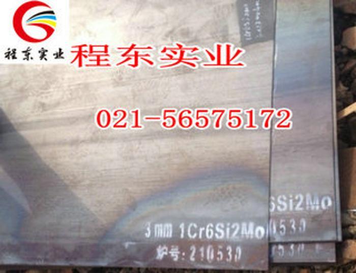 宝钢1Cr6Si2Mo钢板切割零售