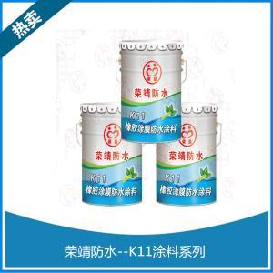 山东荣靖厂家直销 厨卫间专用K11防水涂料建材防水