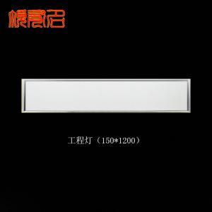 LED平板灯 LED工程灯 150x1200 集成吊顶LED面板灯 多尺寸定制