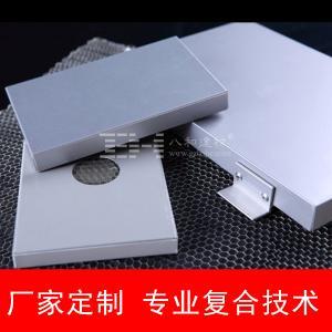铝蜂窝板价格 铝蜂窝复合板价格 高端铝蜂窝板品牌定制