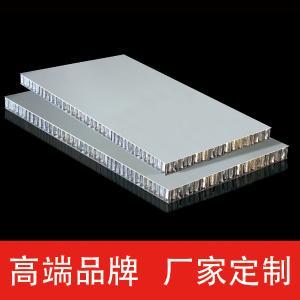 铝蜂窝板厂家 广东铝蜂窝板厂家 一线品牌 专业加工定制