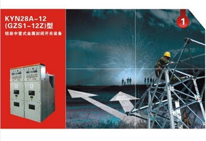KYN28A铠装中置式金属封闭开关设备