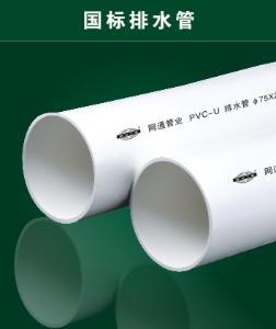 网通管业pvc排水管-河南pvc给水管厂家-pvc排水管耐压