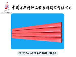 直径50mmPEEK450G棒(红色)