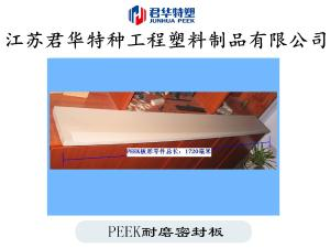 PEEK耐磨密封板連續擠出成型 耐高溫耐腐蝕