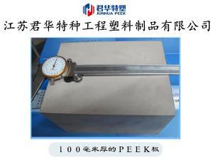 供应 PEEK厚板 黑色板 PEEK隔离快 耐高温 耐磨损