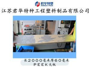 石油行業用 聚醚醚酮板 PEEK隔離快 PEEK板 密封板 進口