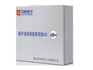超声波探测器管理器CUC