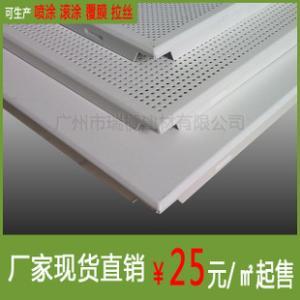 RU广州铝扣板厂家现货直销优质铝扣板 价格实惠
