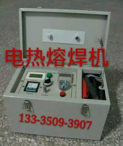 供应钢带增强管pe电热熔焊机