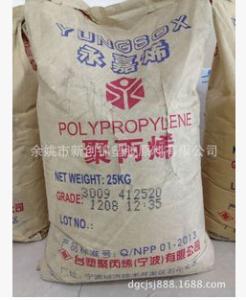 PP/台塑宁波/1250F/地毯纱复纱短纤/加工性佳延伸柔软性佳