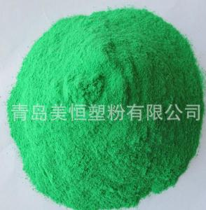 长期供应 ASTM食品级无毒无害粉末涂料 饮用水WAS认证粉末涂料