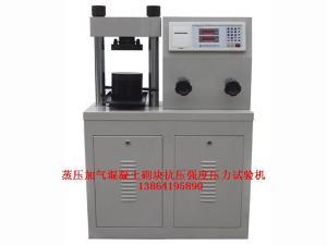 YA-100B加气砖砌块压力试验机