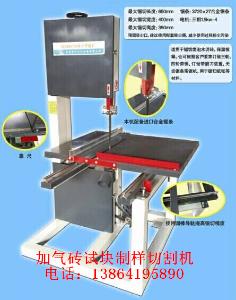 QJ-345T型加气砖、加气砌块切割机、试块切割机