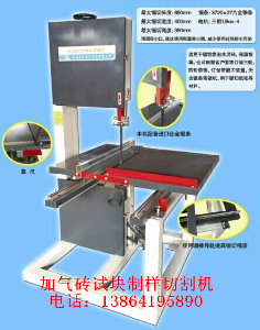 QJ-345T型加氣磚、加氣砌塊切割機、試塊切割機