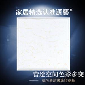 厂家直销 源艺 集成吊顶 铝扣板300300 0.6厨卫天花 白金汉玉
