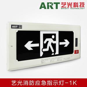 消安全出口指示灯 艺光供应应急灯 消防应急标志灯