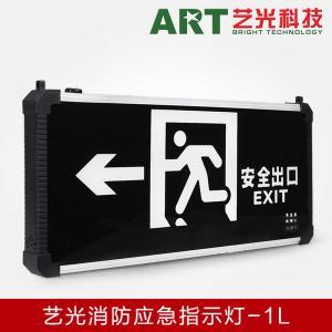 新国标安全出口指示灯 艺光应急指示灯具 疏散指示灯具