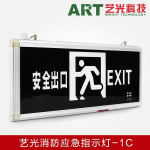 安全出口指示灯 艺光消防应急指示灯 疏散标志指示灯灯