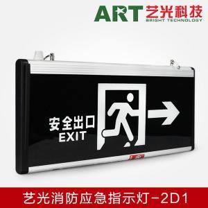 安全出口标志灯 艺光消防指示灯 疏散指示灯 应急指示灯