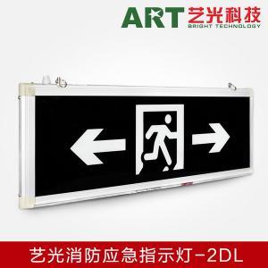 疏散指示标志灯 消防应急灯 艺光双向出口指示灯