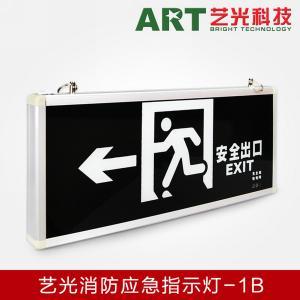 消防应急指示灯 艺光新国标应急消防疏散指示灯 LED标志灯
