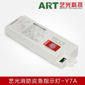 消防应急电源盒 艺光厂家应急电源 LED应急电源