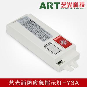 應急電源盒 藝光廠家供應消防應急電源 應急裝置LED應急電源