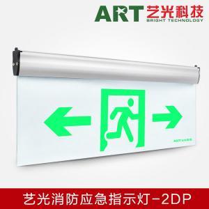 消防应急指示灯具 双向出口指示灯 艺光消防标志灯