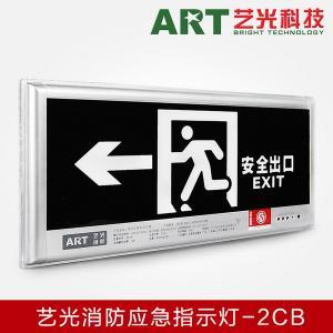 消防应急标志灯 艺光供应指示灯 LED应急指示灯 安全出口灯