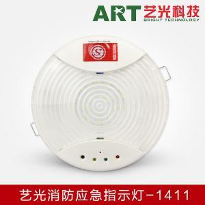供應藝光廠家 應急消防吸頂燈 應急照明燈 照明吸頂燈
