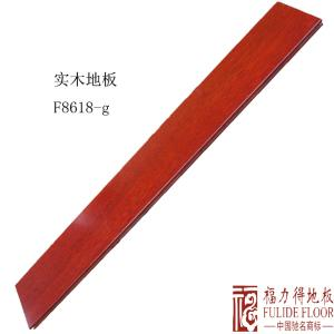 福力得实木地板F8618-g