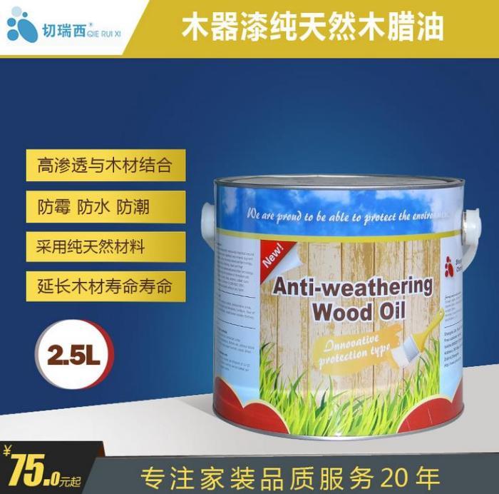 廠家直銷 切瑞西耐候木油 木器漆純天然木蠟油