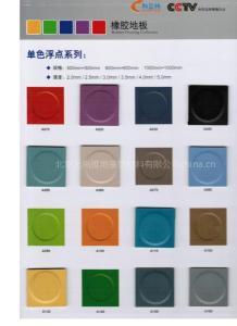 供应北京橡胶地板科亚特