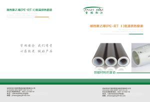 耐熱聚乙烯(PE-RT)供暖管材