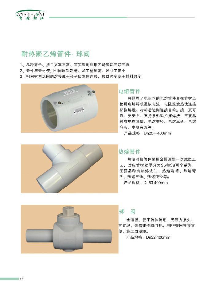 新型供暖管件