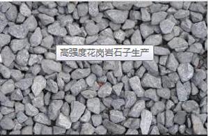 高強度花崗巖石子