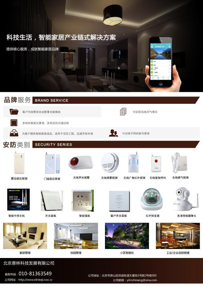 智能家居 北京意林科技